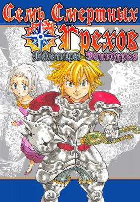 Nanatsu no Taizai: The Vampires of Edinburgh